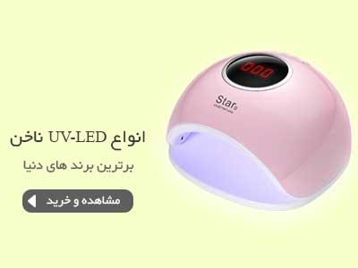 خرید انواع دستگاه یو وی ال ای دی ناخن کاج نیل