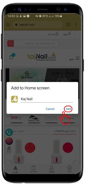مراحل نصب اپلیکیشن اندروید فروشگاه لوازم کاشت ناخن کاج نیل