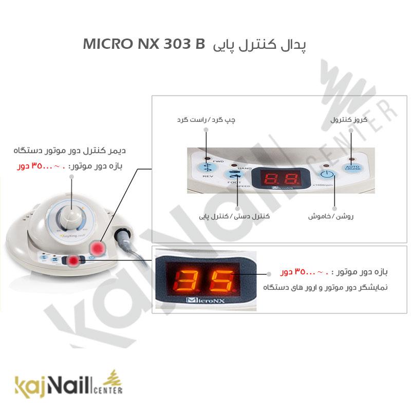 سوهان برقی micro nx 300b