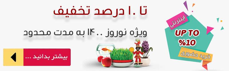 طرح فروش ویژه محصولات کاشت ناخن کاج