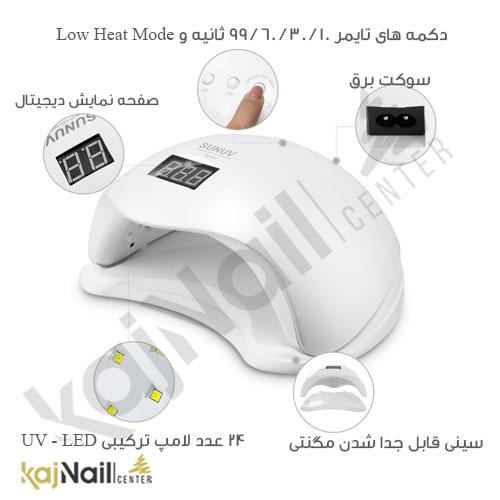 دستگاه یو وی ال ای دی سان 5