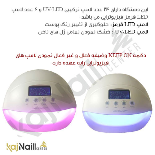 قدرت لامپ یو وی ال ای دی سان 3