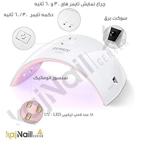 دستگاه یو وی ال ای دی سان 9c