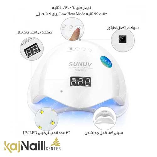دستگاه یو وی ال ای دی سان 5 پلاس sun 5 plus